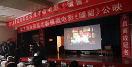 海兴微电影《暖留》首映首日点击破万