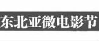 东北亚微电影节2173部参赛作品进入初评阶段