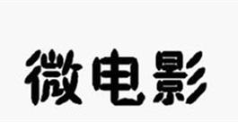 """西安培华学院""""社科杯""""微电影大赛成功举办"""