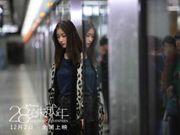 《28岁未成年》票房过亿倪妮分饰两角演技获赞