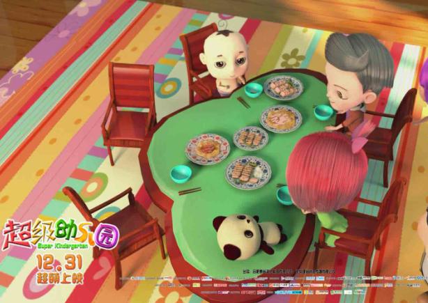 《超级幼儿园》首曝剧照12月31日萌娃闹元旦