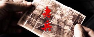微电影《老兵》:抗日老兵的身影不应被遗忘