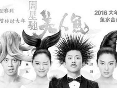 2016年度电影圈大事件盘点