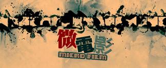 2016微电影(微视频)中国排行榜在京发布