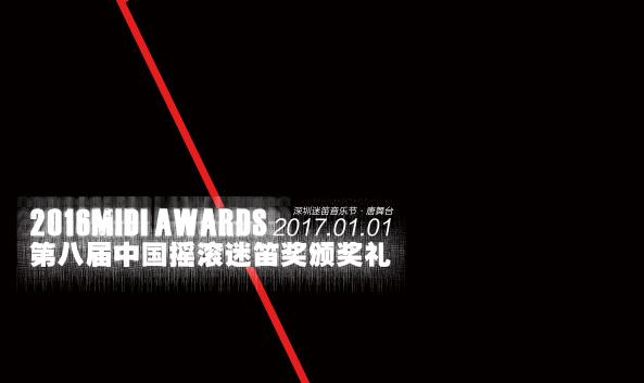 2016(第八届)中国摇滚迷笛奖提名名单出炉