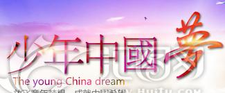公益微电影《少年中国梦》 在昆海选小演员