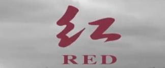 微电影《红》:一个医生的道德抉择