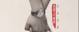 """电影《少年巴比伦》于今日发布""""唯爱不悔""""海报"""