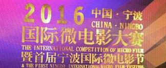 首届宁波国际微电影节将于17年1月9至11日初举行
