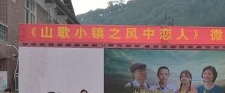 微电影《山歌小镇之风中恋人》24日于永春首映