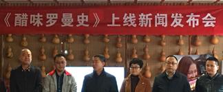 太原旅游微电影《醋味罗曼史》26日正式上线
