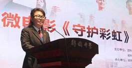 郑州自制微电影《守护彩虹》反对校园欺凌