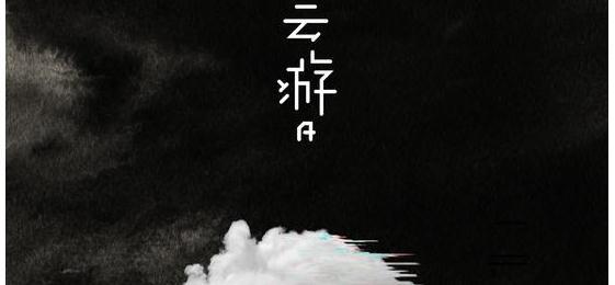 废墟乐队新歌《云游(A)》首播