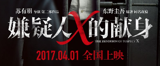 电影《嫌疑人x的献身》首次发布定档海报及预告