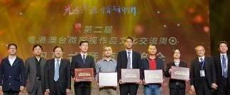 第二届粤港澳台微影视作品文化交流周闭幕