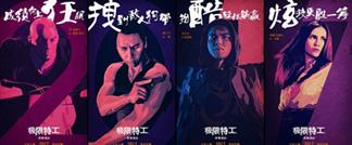 《极限特工》粉丝特制版新年海报曝光