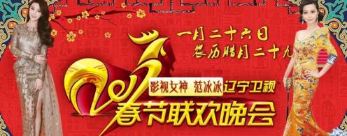 四大女神加盟辽视春晚组团过年