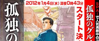 热门日剧《孤独的美食家》将推出第6季