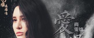 尚雯婕为新版《射雕英雄传》演唱主题曲