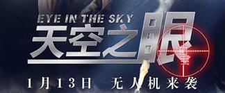 电影《天空之眼》昨日在京举办线下活动