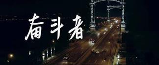 金立年度微电影《奋斗者》引发热议