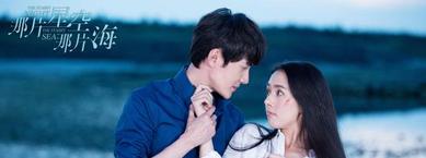 爱情童话剧《那片星空那片海》定档2月5日