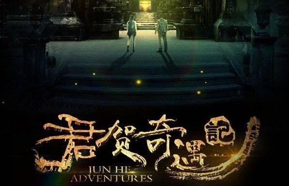 网络大电影《君贺奇遇记》正式首播