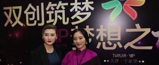滨海国际微电影节盛大开幕