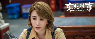 电影《东北往事之破马张飞》发布特别版话题剧照