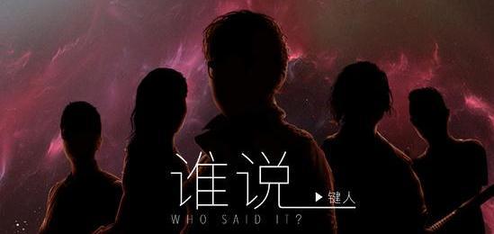 键人乐队《谁说》MV首发 歌声直逼人心