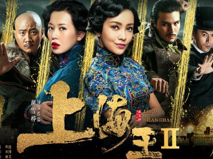 电影《上海王》霸气双定档开国内先河  接力上映铸就洪门传奇