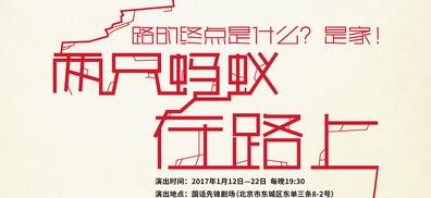 1月12日,国家艺术基金资助项目、话剧《两只蚂蚁在路上》在北京先锋剧场首演。该剧由国家...