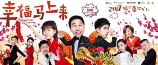 冯巩新作《幸福马上来》曝光贺岁海报