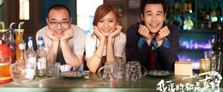 小沈阳新片《我说的都是真的》发布预告
