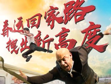 《极限特工》曝光春运特辑海报