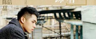 陈信喆为《失踪者》演唱同名主题曲