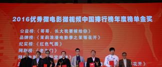 微电影微视版权大会在京举行