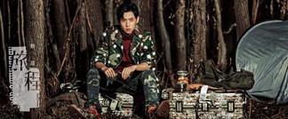 亚洲全能偶像魏晨发表全新专辑《旅程》