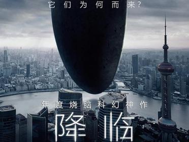 电影《降临》1月20日上映中泰理财诚邀您免费观影