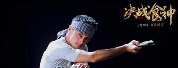 《决战食神》谢霆锋郑容和美食论剑