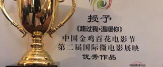 《路过我,温暖你》获金鸡百花微电影节大奖