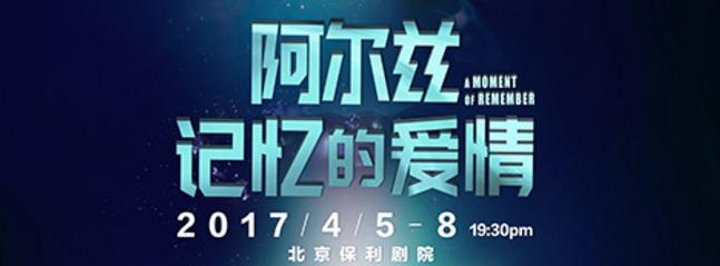 谭维维王铮亮加盟韩红音乐剧《阿尔兹记忆的爱情》