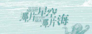 《那片星空那片海》首播隋咏良饰演大反派