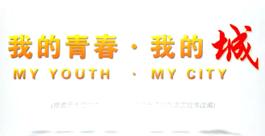 中国梦微电影《我的青春我的城》