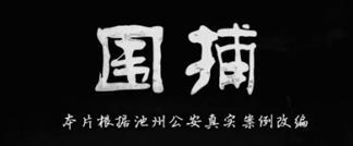 中国梦微电影《围捕》展现民警风貌