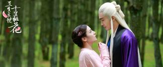 《三生三世十里桃花》浙江卫视热映 迪丽热巴版预告曝光