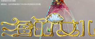 安徒生童话音乐剧《海的女儿·黎明钟声》2月上演
