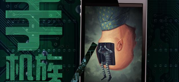 深圳业余剧拍摄组科幻微电影《手机族》