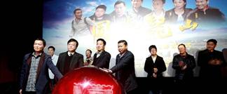 湖北省首部扶贫微电影《圆梦龙山》在丹江口首映