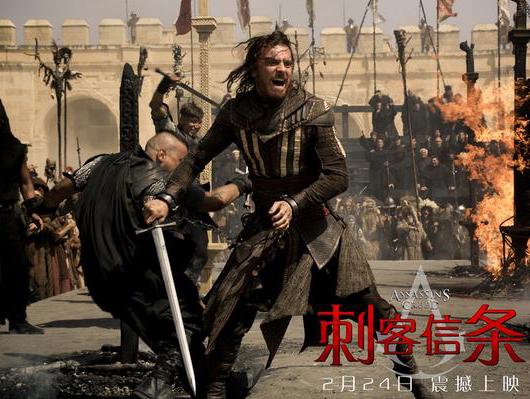 电影《刺客信条》发布终极海报 将于2月24日全国上映